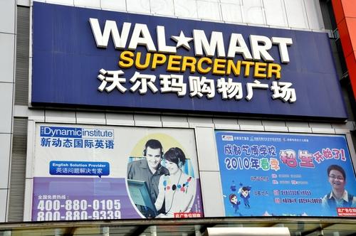 Wal-Mart in China